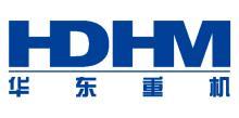無錫華東重型機械股份有限公司