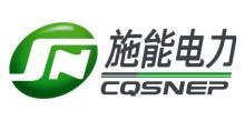 重慶施能電力設備有限公司