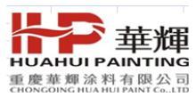 重慶華輝涂料有限公司