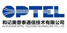 和記奧普泰通信技術有限公司