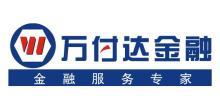 苏州万付达金融数据服务有限公司