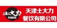 天津土大力餐飲有限公司
