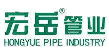 宏岳塑膠集團股份有限公司