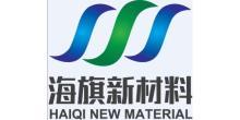 南京海旗新材料科技有限公司