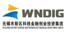 無錫市新區科技金融創業投資集團有限公司