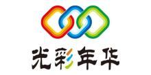 光彩年華(北京)科貿有限公司