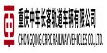 重慶中車長客軌道車輛有限公司