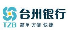 台州银行股份有限公司宁波分行