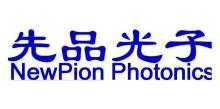 江蘇先品光子科技有限公司
