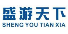 深圳盛游天下科技有限公司
