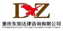 重慶東知法律咨詢有限公司