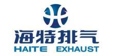 重庆海特汽车排气系统有限公司