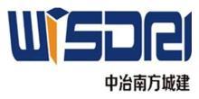 中冶南方城市建设工程技术有限公司