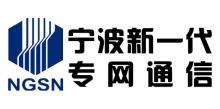 寧波新一代專網通信技術有限公司