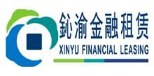 重慶鈊渝金融租賃股份有限公司