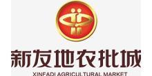 襄陽新發地農副產品有限公司
