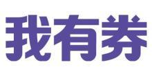 上海我有券电子商务有限公司