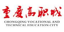 重庆市高等职业技术教育城实业发展有限公司
