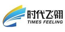 西安时代飞翎信息技术有限公司