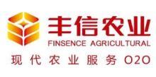 山東豐信農業服務連鎖有限公司
