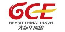 山東大新華運通國際旅行社有限公司