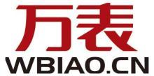 广州市万表科技股份有限公司