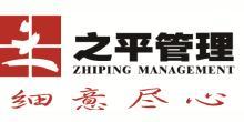 深圳市之平物业发展有限公司