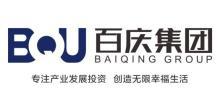 成都百慶控股集團有限公司