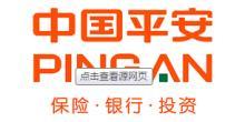 中国平安保?#23637;?#20221;有限公司