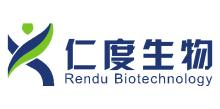 上海仁度生物科技有限公司