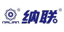 浙江納聯機電股份有限公司