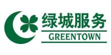 綠城物業服務集團