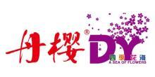 汕頭市丹櫻農業生態旅游有限公司