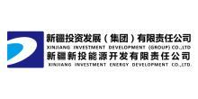 新投能源开发有限责任公司