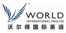 无锡市沃尔得外语培训有限公司