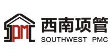 四川西南工程项目管理咨询有限责任公司