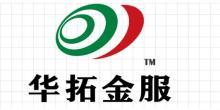 华拓金服数码科技集团有限公司