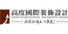成都高度国际工程装饰设计有限公司