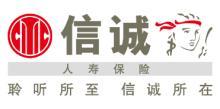 信誠人壽河南省分公司