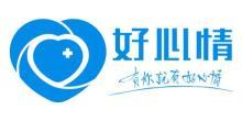 北京好欣晴移動醫療科技有限公司