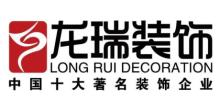 河南龍瑞裝飾工程有限公司