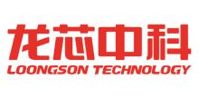 龙芯中科技术有限公司