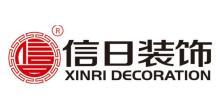 天津信日裝飾工程有限公司