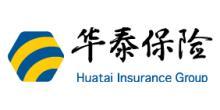 華泰人壽保險股份有限公司