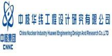 中核華緯工程設計研究有限公司