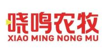寧夏曉鳴農牧股份有限公司