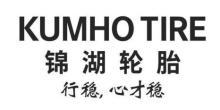 锦湖(中国)轮胎销售有限公司