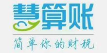 河南慧算賬企業管理咨詢有限公司