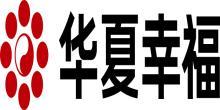 华夏幸福基业股份有限公司