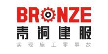 南京青铜建服科技有限公司